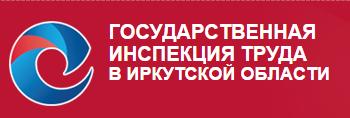 трудовая инспекция белгород официальный президент Путин